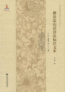 彝語涼山話語法標注文本