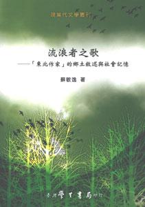 流浪者之歌-東北作家的郷土叙述与社会記憶