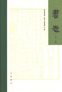 書志  第2輯