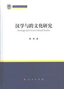 漢学与跨文化研究
