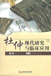 杜仲現代研究与臨床応用