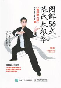 図解56式陳氏太極拳(視頻学習版)