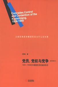 党員、党権与党争:1924-1949年中国国民党的組織形態(修訂増補本)