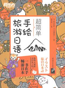超簡単手絵旅遊日語
