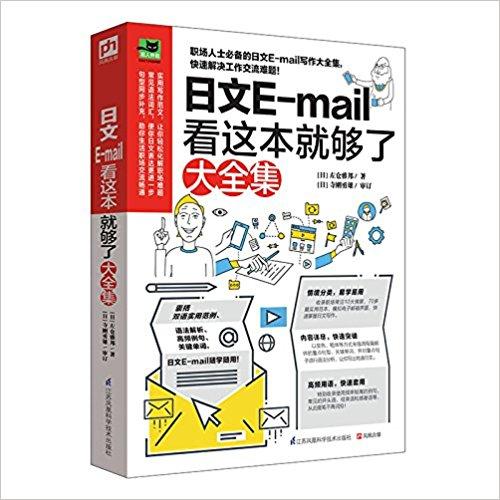 日文E-mail看這本就夠了大全集