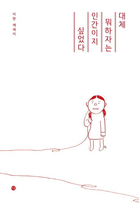 悲しくてかっこいい人(韓国本)