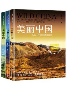 美麗中国三部曲  全3冊