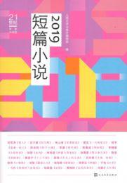 2019短篇小説