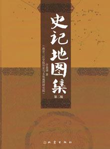 史記地図集(第2版)全2冊