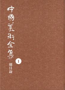 中国美術全集(普及版)全60冊