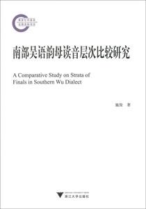 南部呉語韻母読音層次比較研究