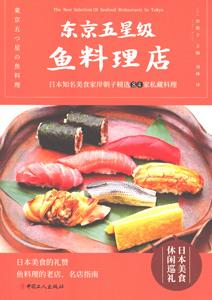 東京五星級魚料理店(東京 五つ星の魚料理 )