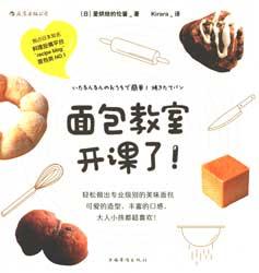 面包教室開課了(いたるんるんのおうちで簡単!焼きたてパン)