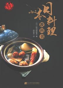 日本料理教科書