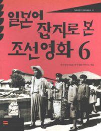 日本語雑誌で見た朝鮮映画6(韓国本)