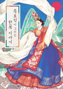 イラストでわかる伝統衣装 韓服・女性編(韓国本)