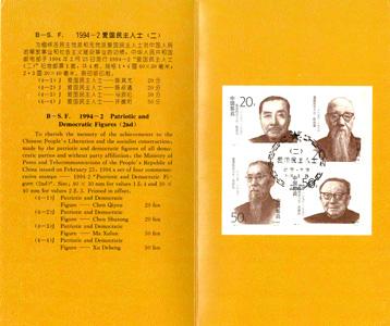 【切手】1994-2J 記念カバ-民主的愛国者(2次)(4種)発行日スタンプあり