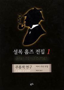 シャーロックホームズ全集 全9巻(韓国本)