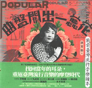 曲盤開出一蕊花:戦前台湾流行音楽読本(附CD)