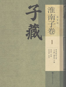 子蔵·道家部·淮南子巻  全60冊