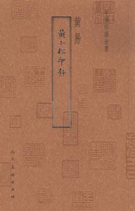 中国印譜全書 黄小松印存