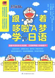跟着哆啦A夢学日語(中日文)(ドラえもんのどこでも日本語)