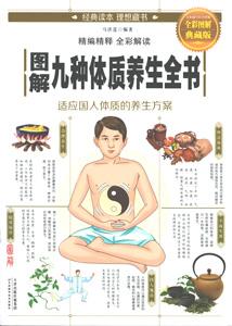 図解九種体質養生全書(全彩図解典蔵版)