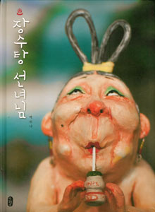 天女銭湯(韓国本)