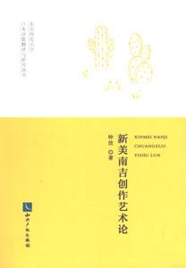 新美南吉創作芸術論