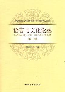 語言与文化論叢  第3輯