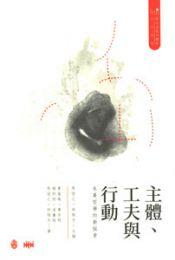 主体、工夫与行動:朱熹哲学的新探索