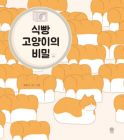 ◆食パン猫の秘密(韓国本)