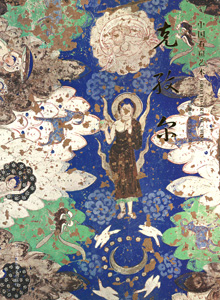 中国石窟芸術:克孜爾