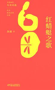 金波60年児童詩選  全3冊