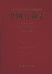 中国真菌志  第57巻鏽革孔菌目(1)