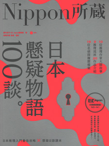 日本懸疑物語100談(附MP3)(繁日対照)