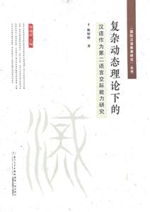 複雑動態理論下的漢語作為第二語言交際能力研究