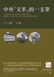 中央文革的一只筆:王力与文革