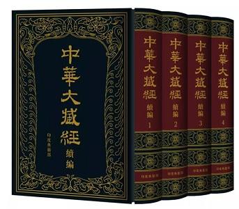 中華大蔵経(漢文部分)·続編:印度典籍部  全4冊