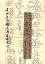 長沙簡牘博物館蔵長沙走馬楼呉簡書法選粹  木牘  下冊