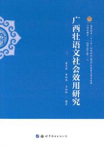 広西壮語文社会效用研究