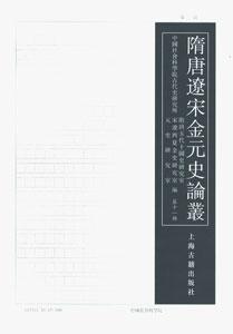 隋唐遼宋金元史論叢  第11輯