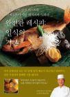 完全版レシピ:和食の基本-「分とく山」野崎洋光のおいしい理由(韓国本)