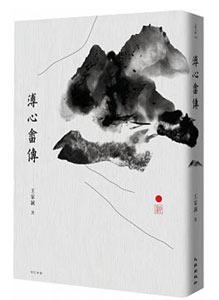 溥心畲伝(増訂新版)