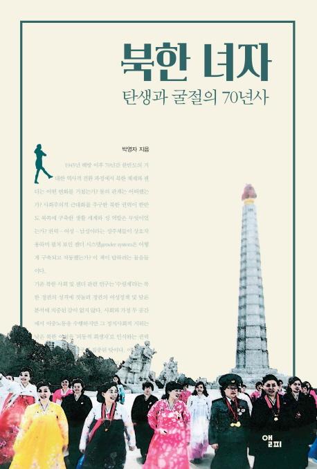 北韓女性 誕生と屈折の70年史(韓国本)