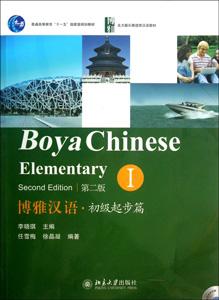 博雅漢語  初級起歩篇1(第2版)