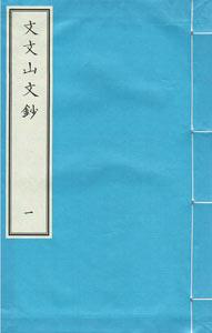 文文山文鈔(全1函3冊)