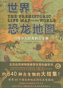 世界恐龍地図(世界の恐竜MAP 驚異の古生物をさがせ)