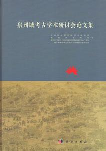 泉州城考古学術研討会論文集