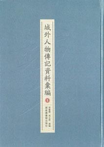 域外人物伝記資料彙編  全30冊